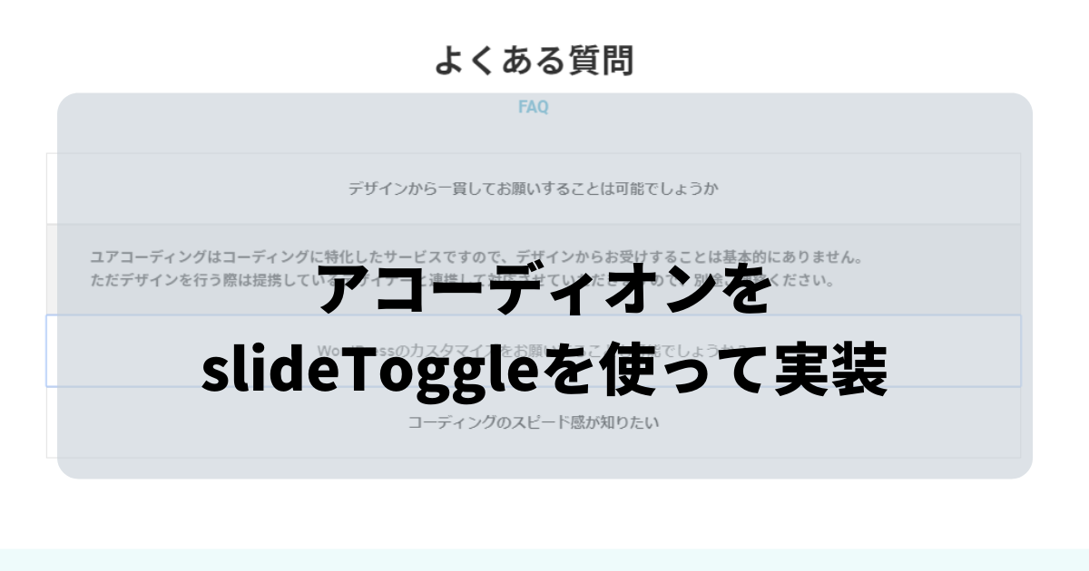 アコーディオンをslideToggleを使って実装アイキャッチ