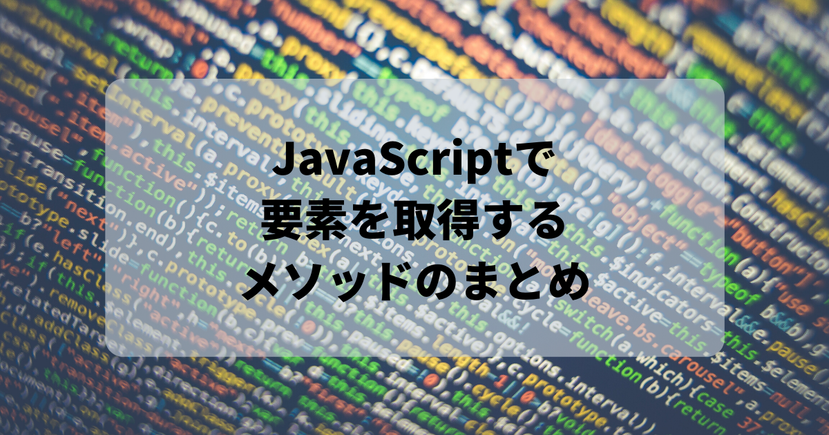 JavaScriptで要素取得アイキャッチ