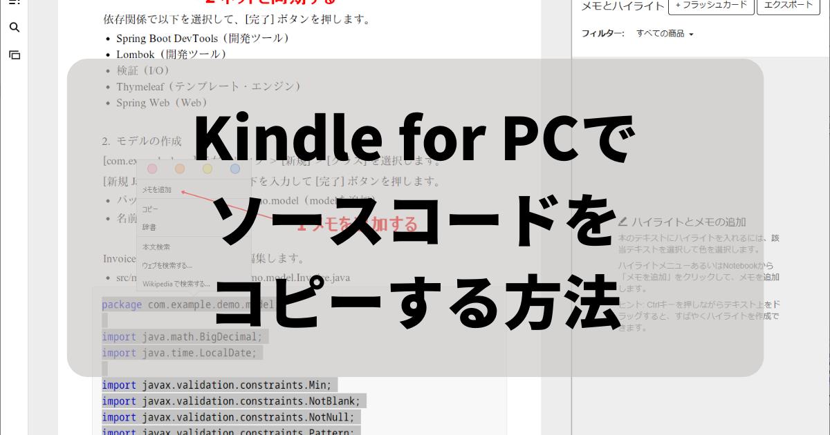 Kindleでソースコードをコピーする方法