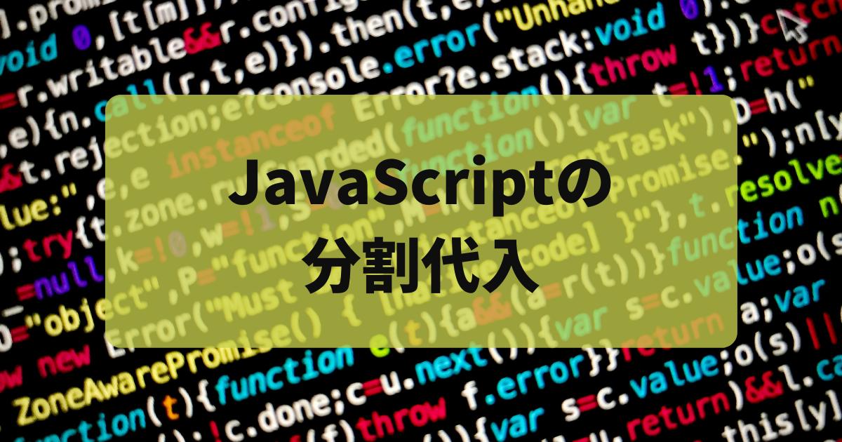 JavaScriptの 分割代入