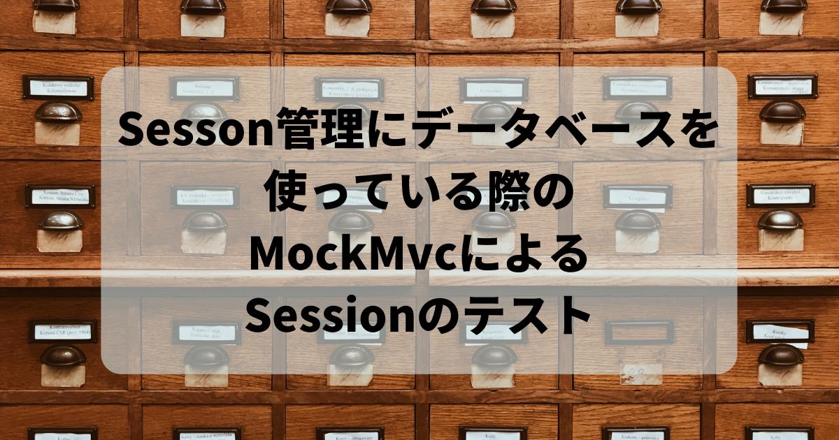 MockMvcでのSessionテストアイキャッチ