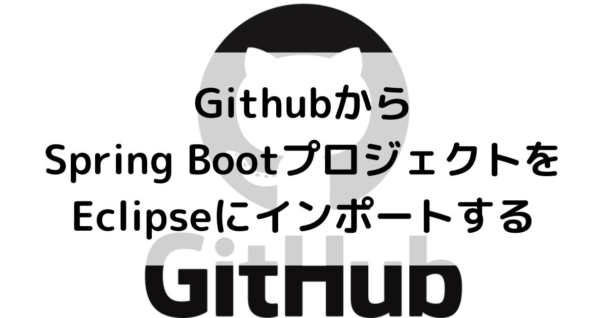 Githubから Spring Bootプロジェクトを Eclipseにインポートするアイキャッチ