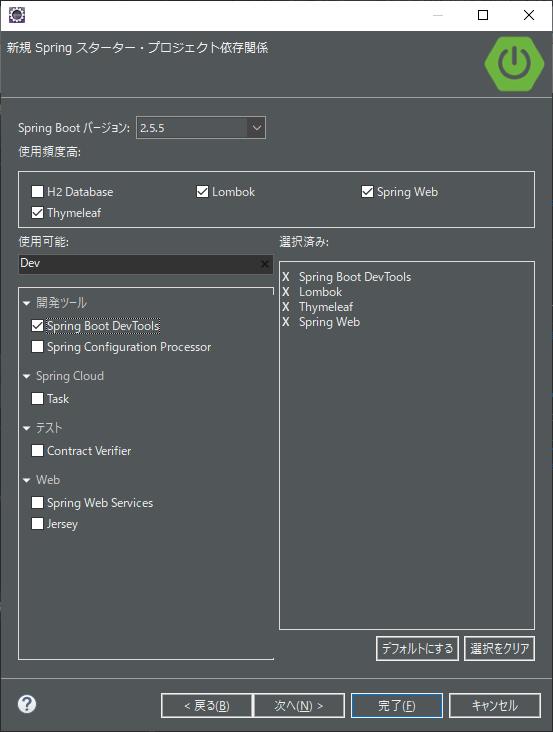 新規Springスタータープロジェクト依存関係、DevToolsを追加する